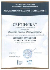 Сертификат Основы современной психосоматики
